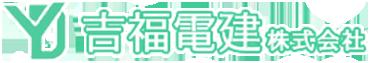 吉福電建株式会社